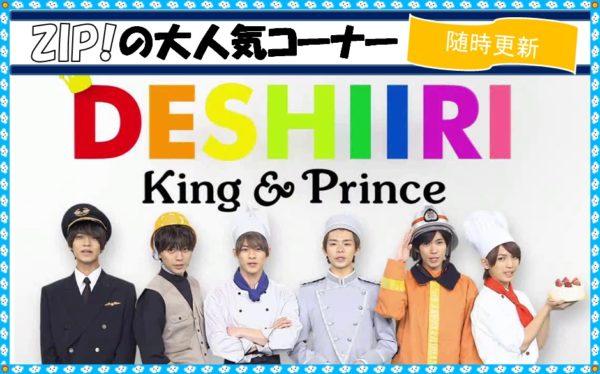 キンプリ DESHIIRI(弟子入り)