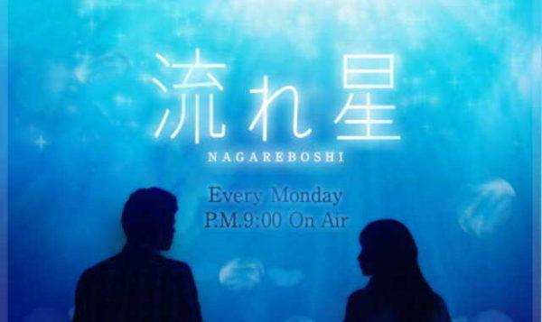 桐山照史出演のおすすめドラマランキング!役柄と見どころを徹底紹介!