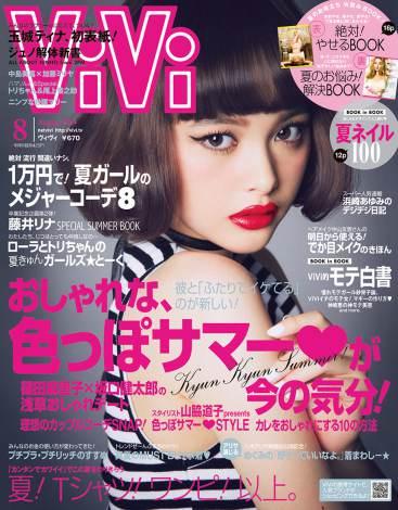 ViVi表紙